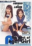 The Best of Angel Girl 小野今日子×上原鈴華 [DVD]