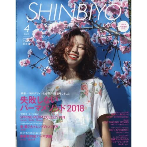 SHINBIYO(新美容) 2018年 04 月号 [雑誌]