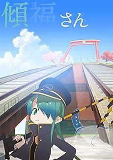傾福さん [DVD]