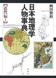 日本地理学人物事典 近代編〈1〉