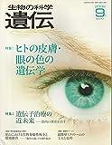 生物の科学遺伝 63ー5 特集:ヒトの皮膚・眼の色の遺伝学