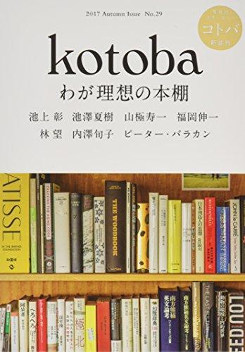 kotoba(コトバ)2017年秋号