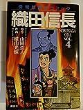 織田信長 vol.4 (愛蔵版歴史コミック)