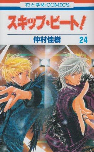 スキップ・ビート! 第24巻 (花とゆめCOMICS)の詳細を見る