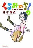 くるみのき! 1 (BUNCH COMICS)