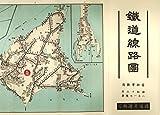 復刻版 鉄道線路図 ・ 貨物事務用 ( 昭和16年2月現在 ) 日本 樺太 朝鮮 満州国 中国 台湾