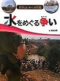 水をめぐる争い (世界と日本の水問題) 画像