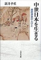 中世日本を生きる: 遍歴漂浪の人びと