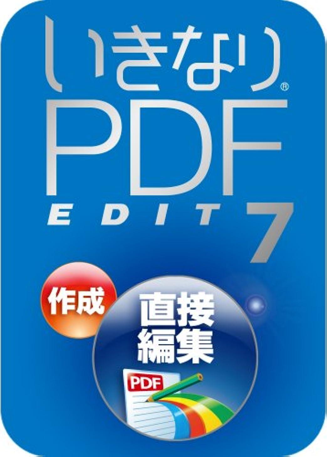 手荷物装置ウェイターいきなりPDF EDIT 7|ダウンロード版