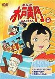 まんが水戸黄門9 [DVD]