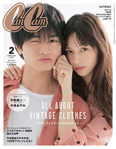 CanCam(キャンキャン)2019年02月号[雑誌]