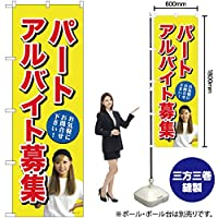 のぼり旗 パートアルバイト募集(黄) GNB-2702 (受注生産)