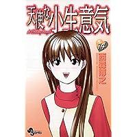 天使な小生意気(14) (少年サンデーコミックス)
