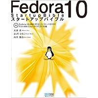 Fedora 10 スタートアップバイブル