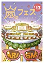 ARASHI アラフェス 039 13 NATIONAL STADIUM 2013 【DVD】通常仕様