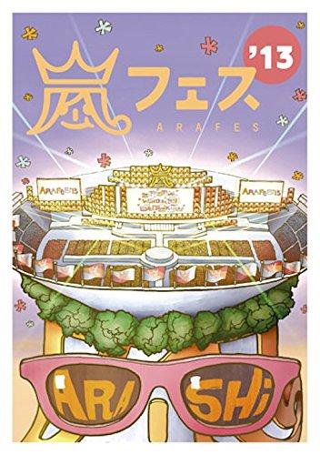 ARASHI アラフェス'13 NATIONAL STADIUM 2013 【DVD】通常仕様の詳細を見る