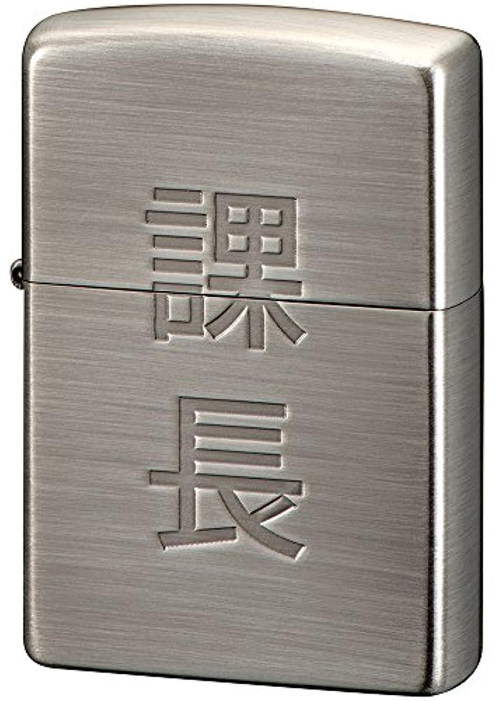 マナー縮約手入れZIPPO(ジッポー) ライター 200 漢字 課長 ニッケル