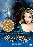 美女と野獣 スペシャルプライス[DVD]