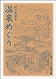 温泉めぐり (岩波文庫)