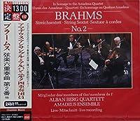 ブラームス:弦楽六重奏曲第2番