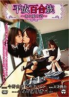 平成百合族 ある愛の詩 [DVD]