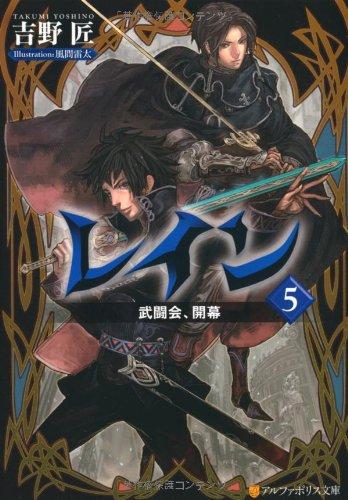 レイン〈5〉武闘会、開幕 (アルファポリス文庫)の詳細を見る