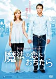 魔法の恋におちたら[DVD]