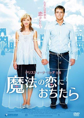 魔法の恋におちたら [DVD]の詳細を見る
