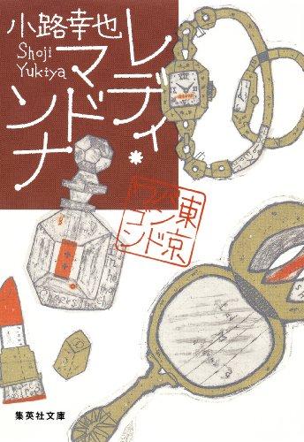 レディ・マドンナ 東京バンドワゴン (集英社文庫)の詳細を見る
