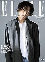 ELLE JAPON (エル・ジャポン) 2018年 6月号 三代目 J Soul Brothers 登坂広臣版 (FG MOOK)