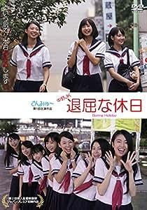 中野JK 退屈な休日 Boring Holiday [DVD]