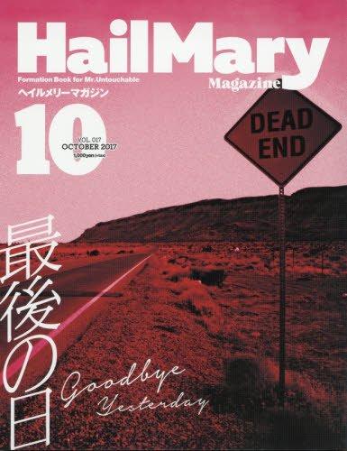 Hail Mary Magazine(ヘイルメリーマガジン) 2017年 10 月号 [雑誌] /