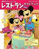 東京ディズニーリゾート レストランガイドブック 2011 (My Tokyo Disney Resort) 画像