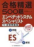 エンベデッドシステムスペシャリスト 午前 試験問題集 (合格精選500題)