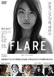 FLARE-フレア- [DVD]