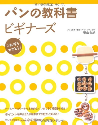 パンの教科書ビギナーズ―これならできそう!の詳細を見る