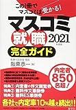 マスコミ就職完全ガイド 2021年度版