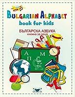 Bulgarian alphabet. Book for kids: Българска азбука за деца. Книжка за деца