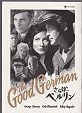 映画パンフレットレット「さらば、ベルリン」監督 スティーブン・ソダーバーグ 出演 ジョージ・クルーニー、ケイト・ブランシェット