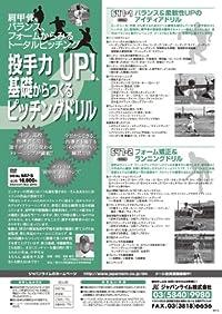 投手力UP ! 基礎からつくるピッチングドリル ~ 肩甲骨 、 バランス 、 フォームからみるトータルピッチング ~ [ 野球 DVD番号 647 ]