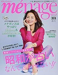 me´nage KELLY 2019春号―いま、最旬な私たち。名古屋美人セオリー 「昭和が古い」なんて言わせない!! (ゲインムック)