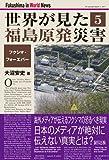 世界が見た福島原発災害〈5〉フクシマ・フォーエバー