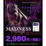 【MADNESS(マッドネス)】 フェロモンパウダー