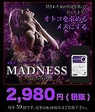 【MADNESS(マッドネス)】オトコを求める女性を淫らに変える禁断のフェロモンパウダー!