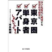 少子化時代に成功する賃貸経営は、東京圏・単身者・アパートしかないんです