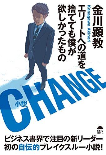 CHANGE 〜エリートへの道を捨てても僕が欲しかったもの〜