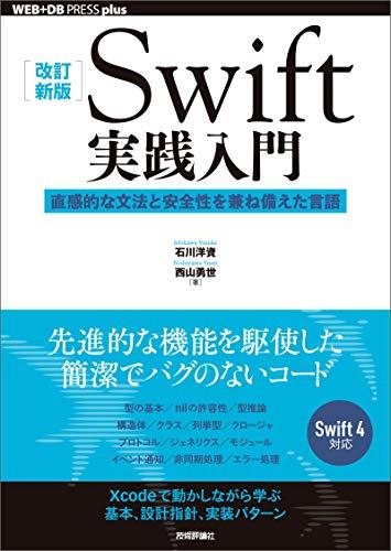 [画像:[改訂新版]Swift実践入門 ── 直感的な文法と安全性を兼ね備えた言語 WEB+DB PRESS plus]