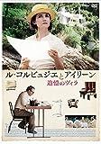 ル・コルビュジエとアイリーン 追憶のヴィラ[DVD]
