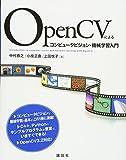 OpenCVによるコンピュータビジョン・機械学習入門 (KS情報科学専門書)