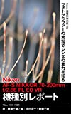 Foton機種別作例集095 フォトグラファーの実写でレンズの実力を知る Nikon AF-S NIKKOR 70-200mm f/2.8E FL ED VR 機種別レポート: D500で撮影